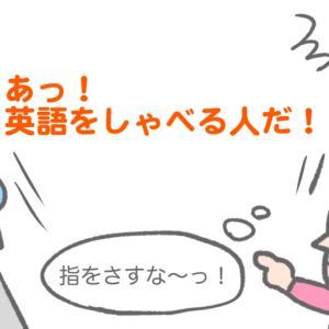 英語をしゃべる人