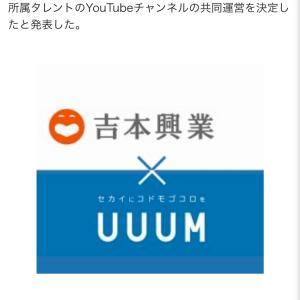 吉本興業とUUUMが提携『YouTubeが変わる』