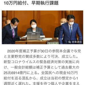 補正予算成立。10万円給付。