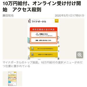 10万円給付開始。アクセス殺到