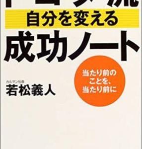 本『トヨタ流 自分を変える 成功ノート』