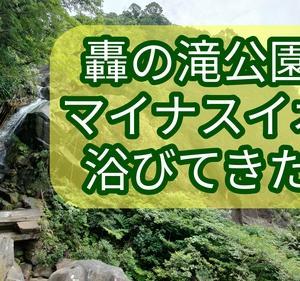 動画投稿…していましたw「轟の滝の公園でマイナスイオン浴びてきた♪」
