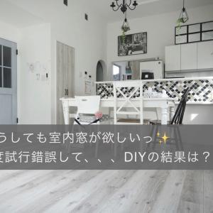 室内窓風を簡単にDIY☆ミラーを使って3度の試行錯誤で果たして出来栄えは!!
