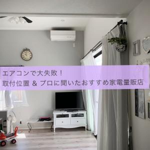 エアコンの取り付けトラブル。入居4年で判明、引越し時に気を付けて