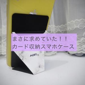【おすすめスマホケースMOFT】カード収納&立たせるし最高