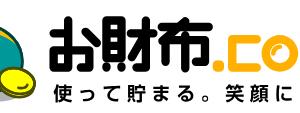 【貯まる!】お財布.comでプチ稼ぎ生活♪(ブログ貼るだけ2019.10)