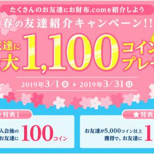 【最大1100コイン】お財布.com新規登録キャンペーン(2019.3.1~2019.3.31)