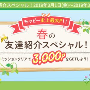 【最大3000pt】モッピー新規登録キャンペーン(2019.3.1~2019.3.31)