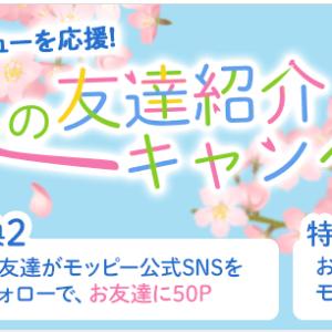 【最大1100pt】モッピー新規登録キャンペーン(2019.4.1~2019.4.30)