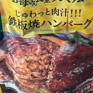 ファミリーマート お母さん食堂 「じゅわっと肉汁!!! 鉄板焼ハンバーグ」ご馳走感がすごい