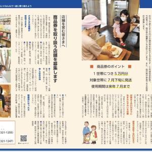 8月1日(土)から、高崎市『子育て応援商品券』使えます。