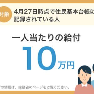 特別定額給付金 10万円