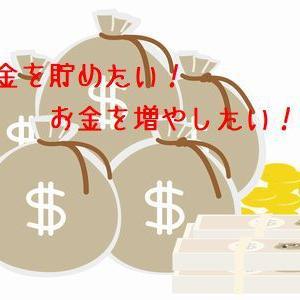 お金を貯めたい!増やしたい!!