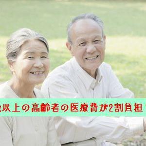75歳医療費、2割負担へ 年収200万円以上対象