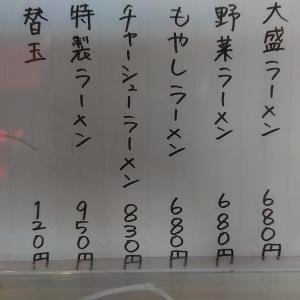 大晃ラーメン 本店 ③