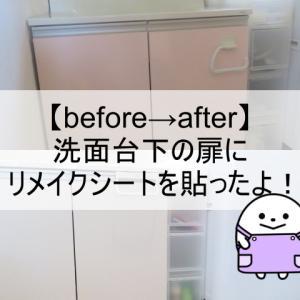 【洗面所DIY】洗面台扉にリメイクシートを貼ってみた♡