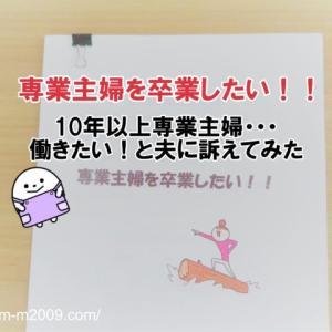 【今月の目標】専業主婦卒業宣言から2ヶ月。ついにー!