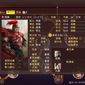 三國志13PK 小喬編3.5【プレイ日記】