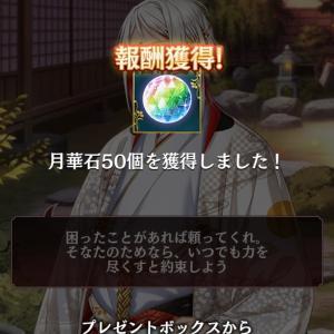 1200日【アカセカ】