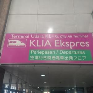 子連れでマレーシア クアラルンプール5泊6日の旅②〜空港↔︎市内の移動方法は?KLIAエクスプレスに割引料金で乗る方法もご紹介!〜
