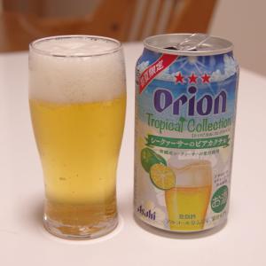 オリオンビール シークワーサー(2020/5/31)