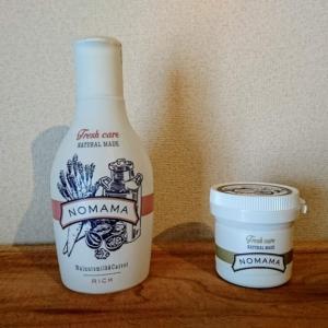 真空ボトルでいつでも新鮮!無添加スキンケアコスメNOMAMA(ノママ)のローションとクリームを使ってみました!