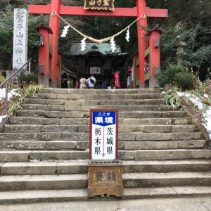 【栃木県・茨城県】鷲子山上神社⛩