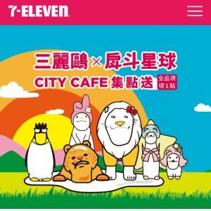 台湾でもやっぱり仕事を選ばないキティさん