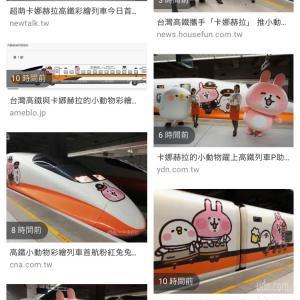 カナヘイの台湾新幹線