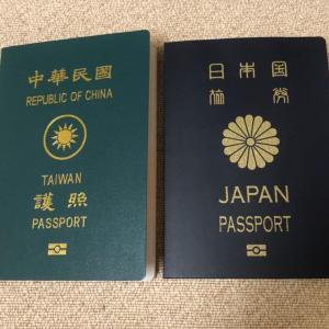 日本と台湾のパスポート更新