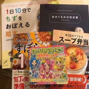 日本からAmazon届いた!とブックカバーも