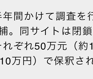 台湾最大の海賊版サイト摘発 被害額は約36億円 日本のドラマも