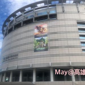 台北、国立科学教育館