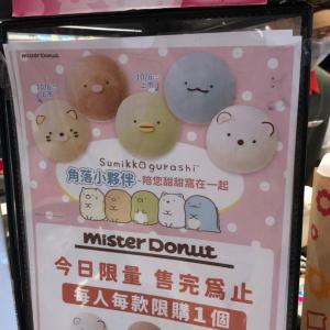 台湾ミスドで発売開始のすみっコぐらしドーナツ