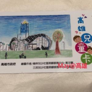 高雄市の子供用ICカードを作りました
