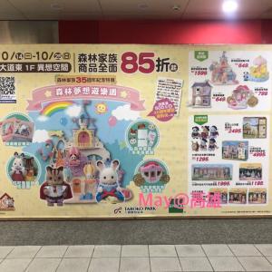 台湾のシルバニア35周年記念展