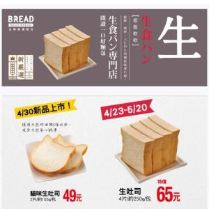 台湾でもネコネコ食パン