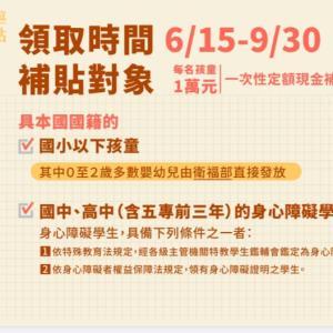 台湾政府による臨時子供手当