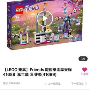 レゴにハマりそう?