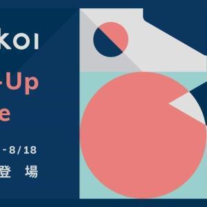 Pinkoi 台湾 Pop Up Shop に出品します