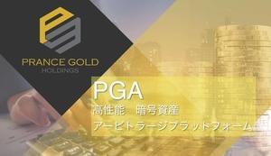 【話題沸騰】プランスゴールド (PGA) 投資について