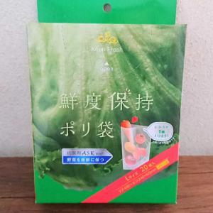 野菜の保存袋 「ストリックスデザイン 鮮度保持ポリ袋」
