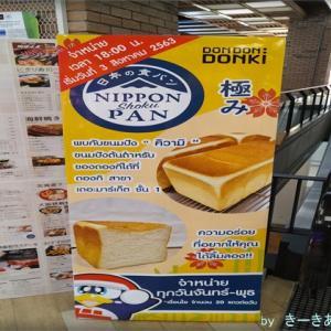 ドンドンドンキで買える食パン【極み】がめちゃくちゃ美味しくておすすめしたい!
