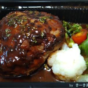 【持ち帰り&デリバリーでお店を応援!】プロンポンにある【ICHIGO's Dining(一五酒場)】のハンバーグ弁当が美味しくておすすめ!