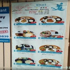 """タニヤにある【和食創彩 道 """"Michi"""" 】のランチセットが安い!"""
