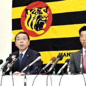 阪神・揚塩社長、助っ人大砲ら補強を約束「力の差は感じました。来年、このままでいいと思っていません。打つ手は打っていく」