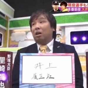 【朗報】阪神、井上広大さん2位指名はおかしくなかった