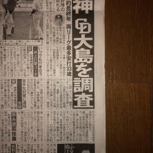 阪神、中日大島を調査 両リーグ最多安打33歳 補強の有力候補