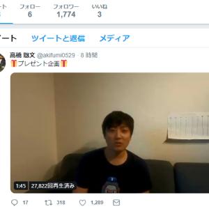 現役引退した高橋聡文さんがツイッターを7月から始めるもフォロワー8人。その8人に本人登場でプレゼント企画→フォロワー激増