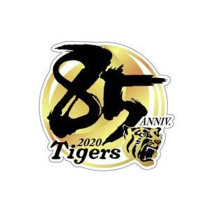 阪神2020年、球団創設85周年記念シンボルマークを発表 ホーム、ビジターユニホームとも左袖に85周年記念エンブレムを付けて戦う予定